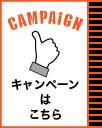 キャンペーンページへのリンク