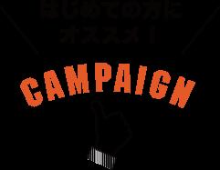 はじめての方にオススメのキャンペーン情報