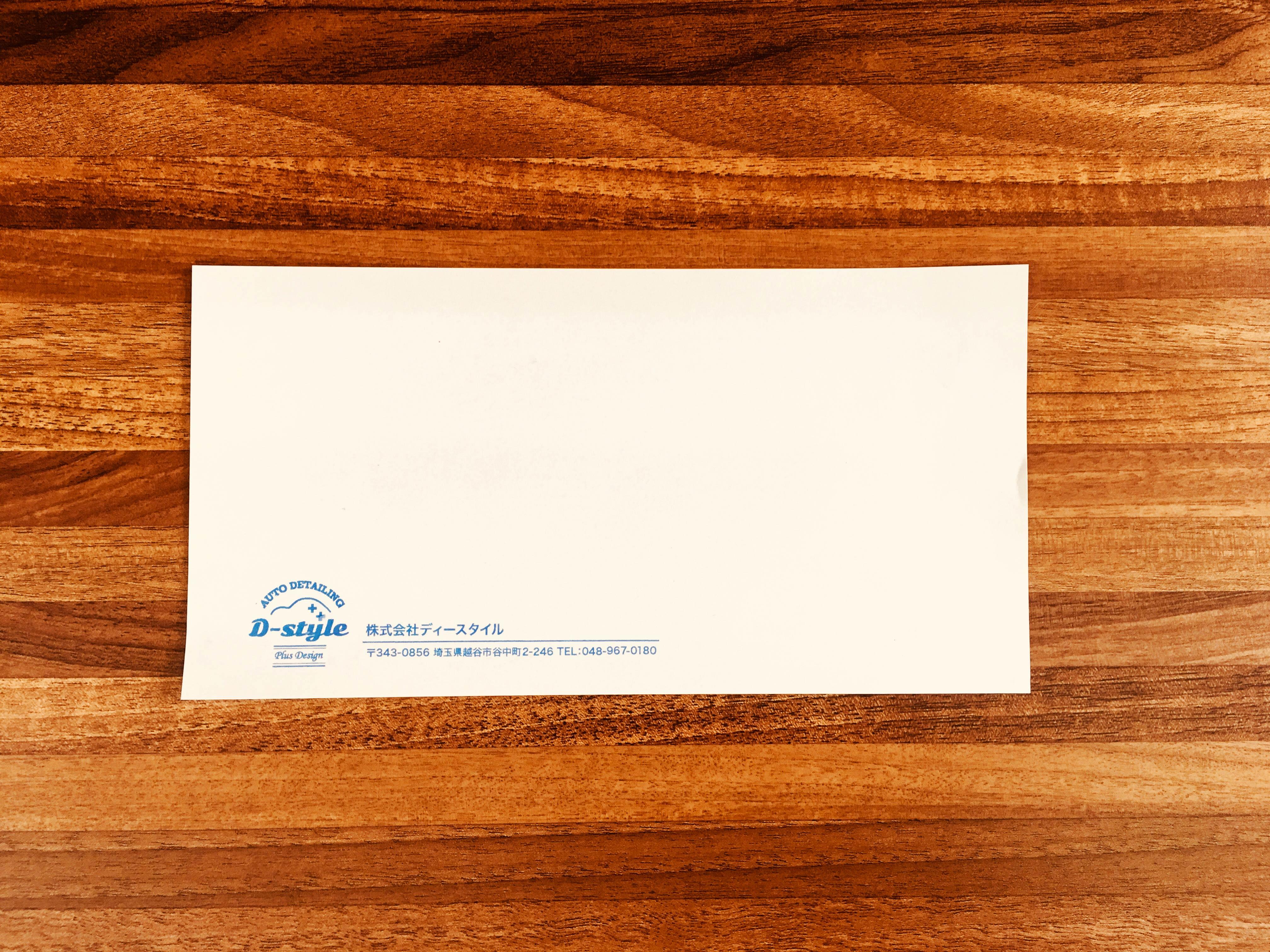 ディースタイル封筒
